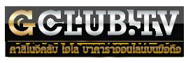 Gclub คาสิโนจีคลับ ไฮโล บาคาร่าออนไลน์บนมือถือ